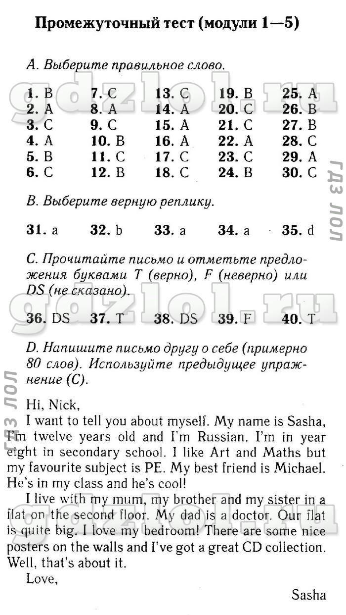 Гдз-тест номер 18 5 класс