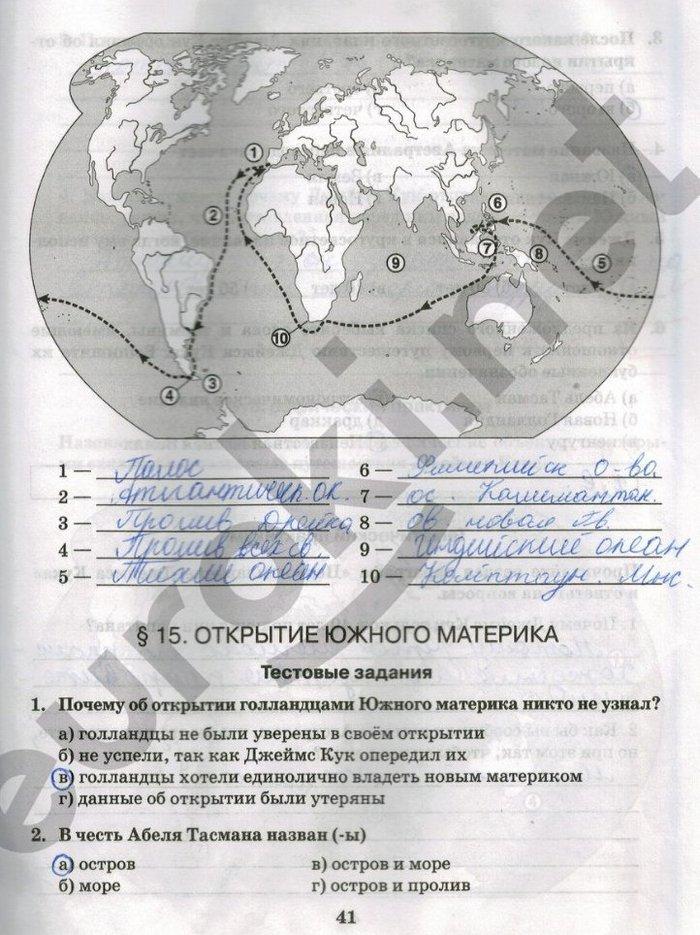решебник по географии 5 класс домогацких фгос