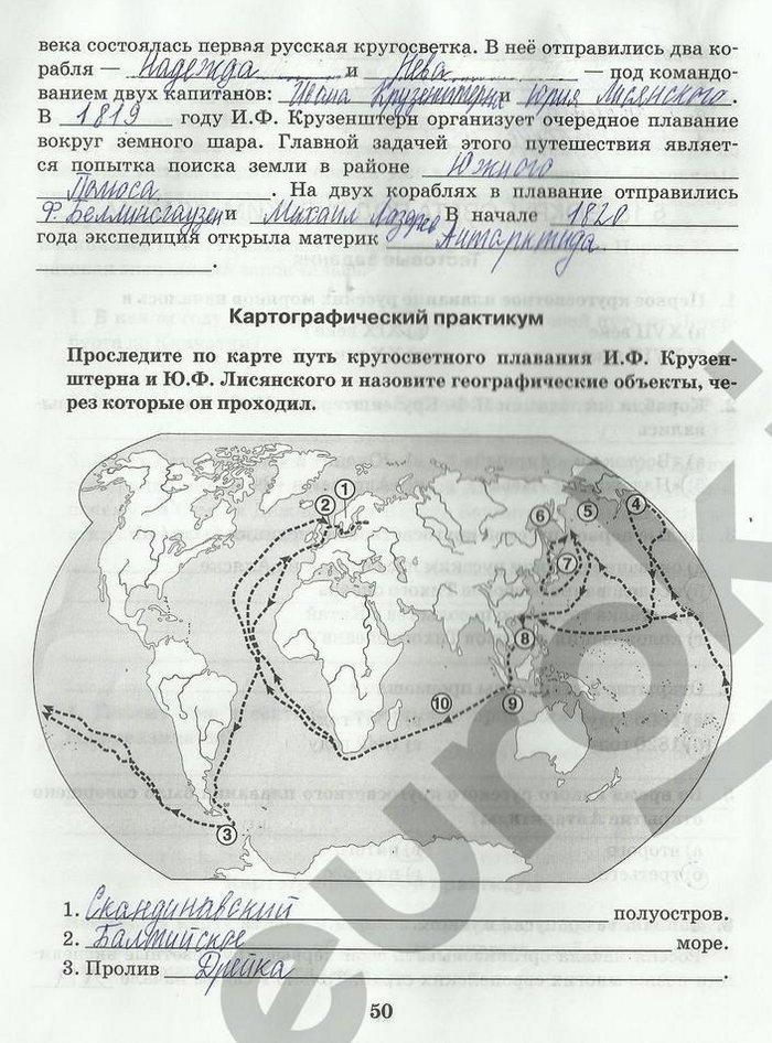 домогацких 5 практикум ответы по класс географии гдз
