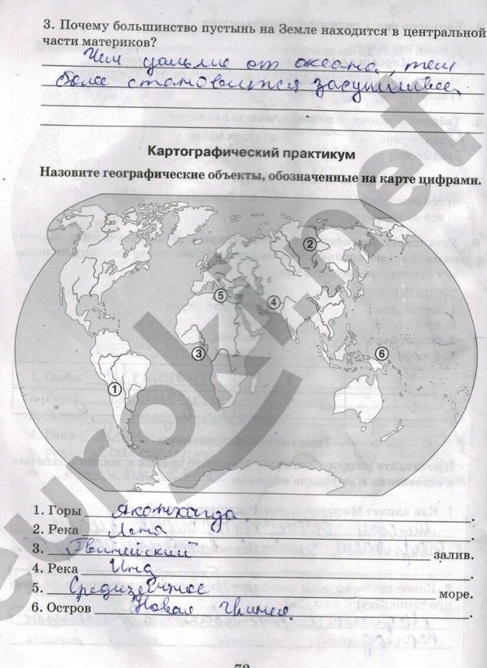 Домогацких 5 ответы гдз практикум географии класс по