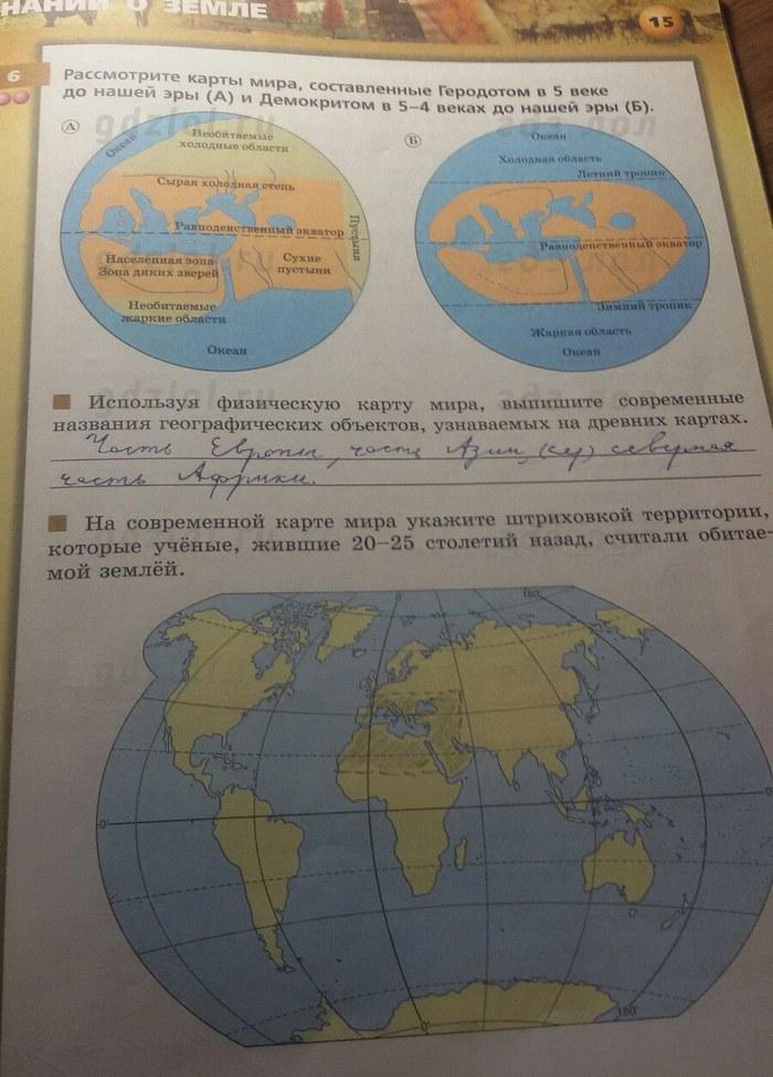 география класс козлов учебник 5 гдз