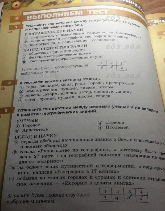 решебник рабочая тетрадь по географии часть1 аа лобжанидзе