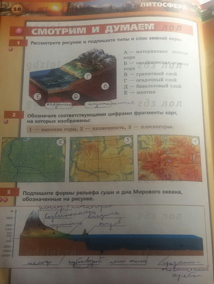 Гдз по географии 6 рабочая тетрадь тренажер лобжанидзе