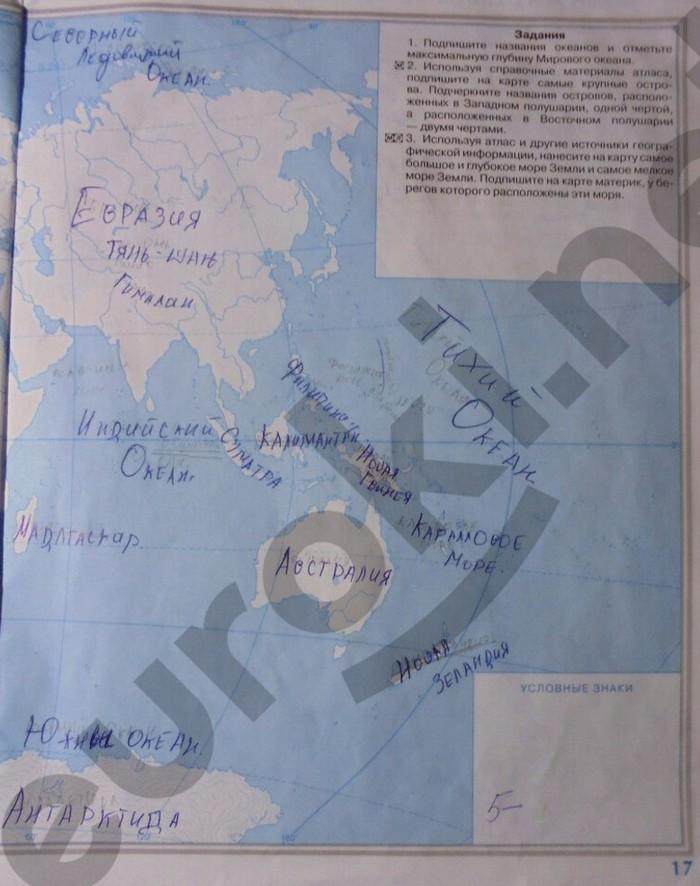 Румянцев гдз по класс карты географии контурные 5