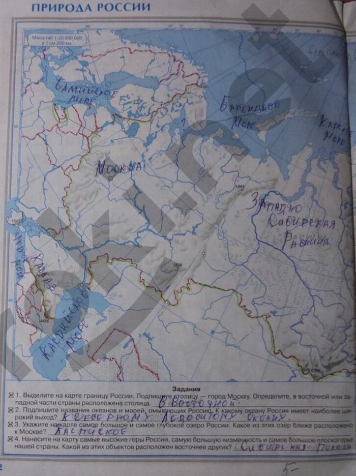 5 румянцев гдз карты географии по контурные класс