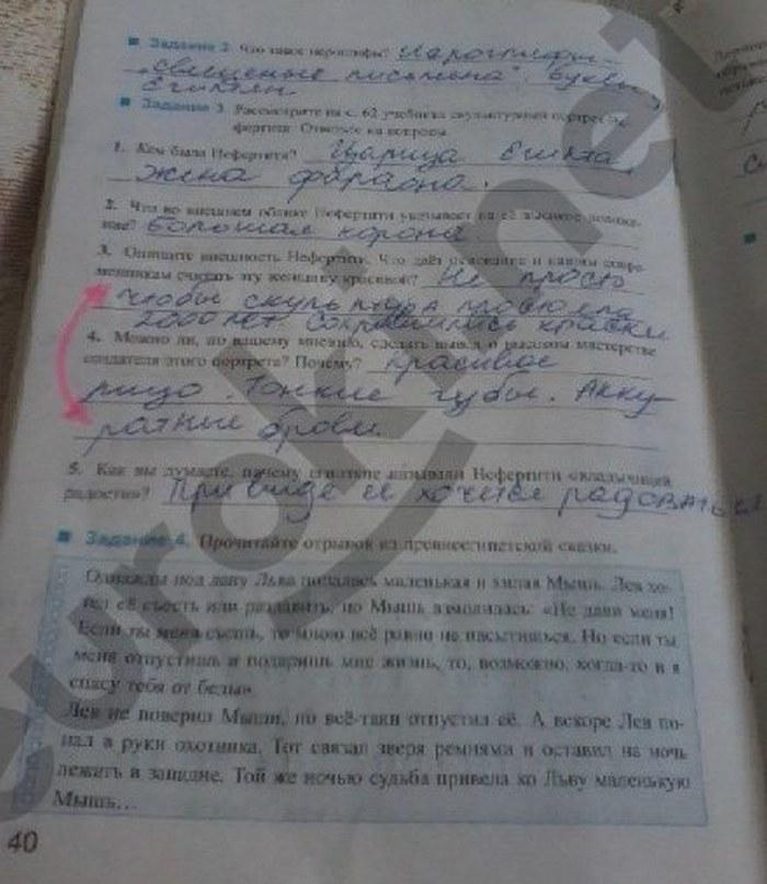 Рабочая гдз н тетрадь россии по 6 м класс истории чернова