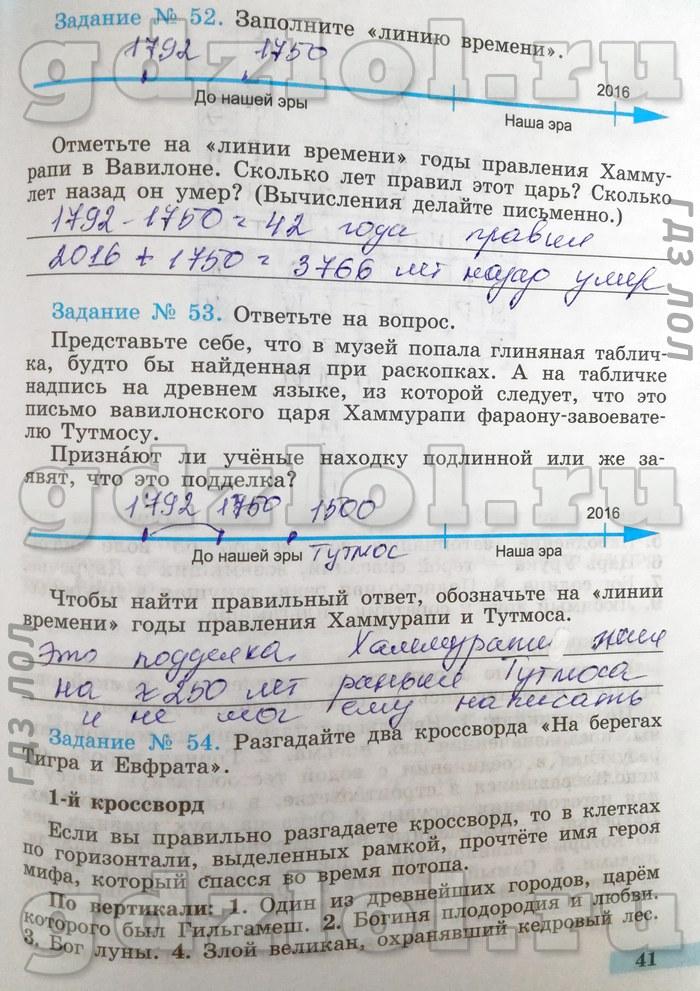 гдз спиши.ру историю