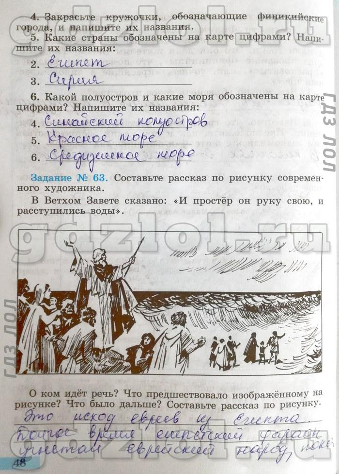Рабочая тетрадь истории 5 класс вигасин ответы