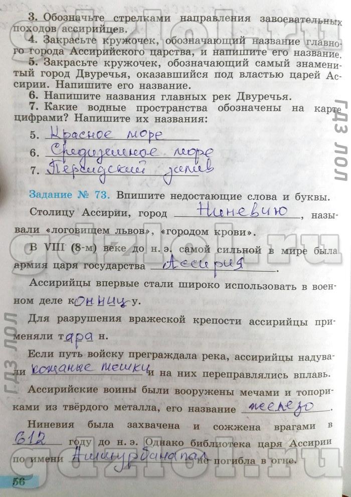 Решебник История 5 Класс Годер Рабочая Тетрадь