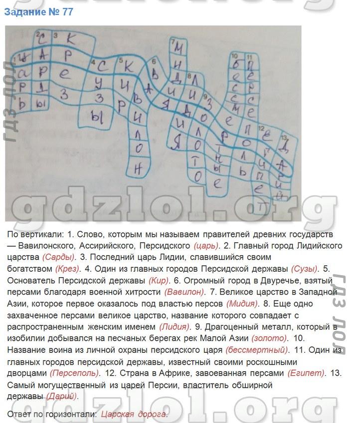 Задание 84 рабочая тетрадь история древнего мира 5 класс