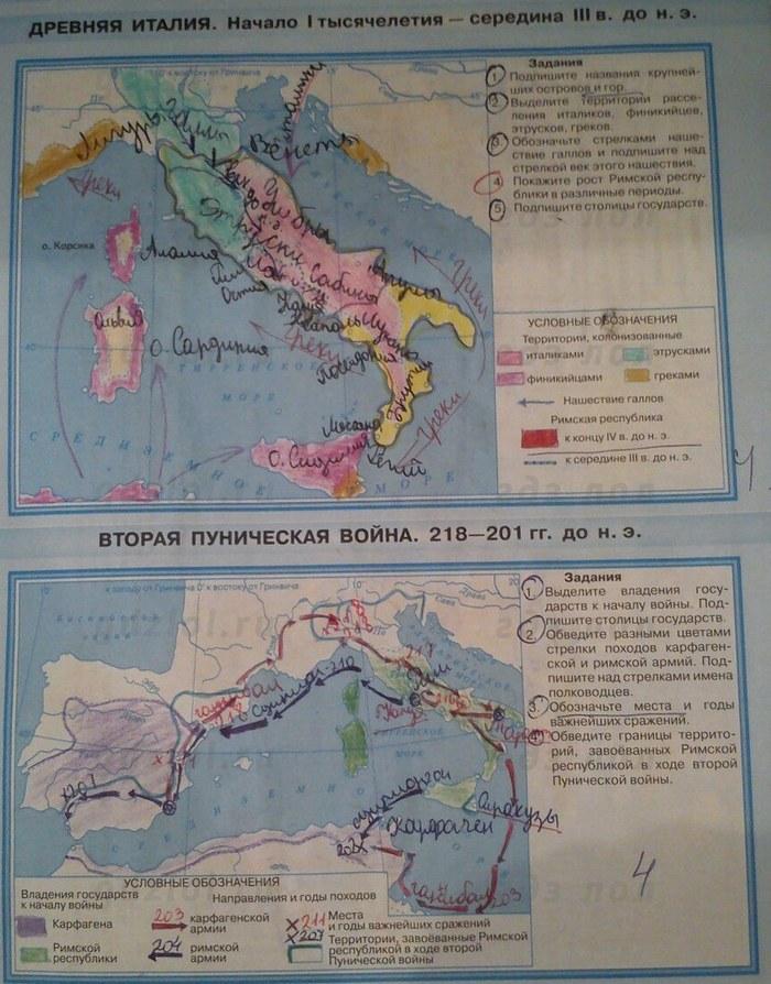 италия карта по класс древняя контурная истории гдз 5