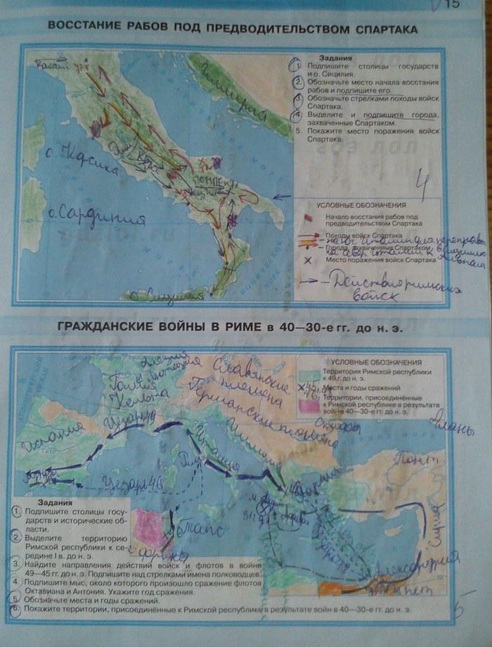 решебник история 5 класс контурная карта