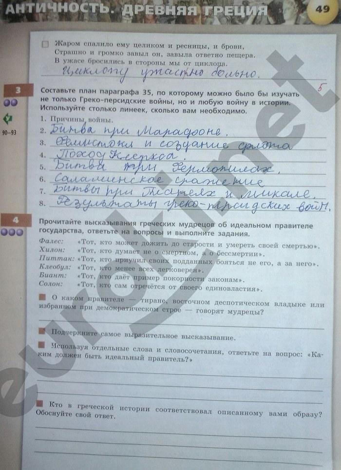 История тетрадь тренажер 5 класс Уколова ГДЗ