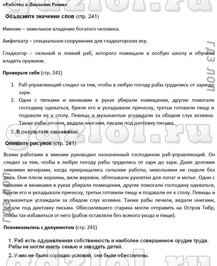 Учебник Всеобщая история 6 класс Е.В. Агибалова, Г.М. Донской (2012 год)