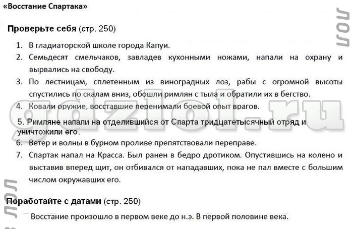 ГДЗ Рабочая тетрадь по истории 5 класс Жукова