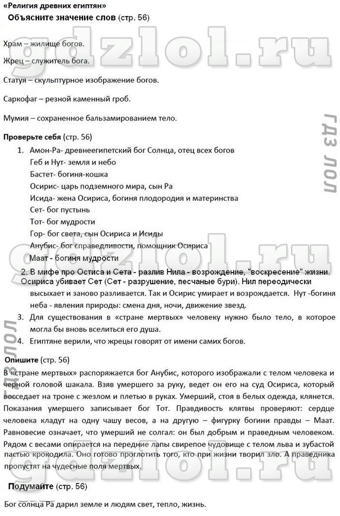 ГДЗ Тесты История 5 класс Вигасин