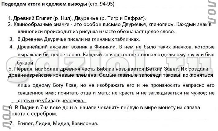 Гдз По Истории 5 Класс Параграф 11 Учебник В.с.мясников
