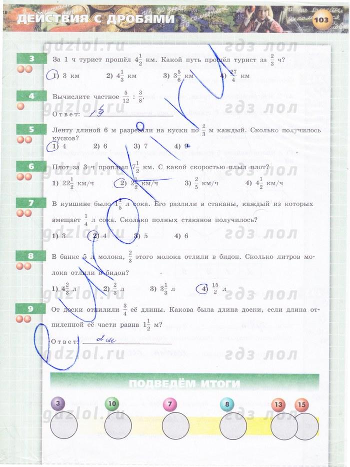 Бунимович ответы тетрадь тренажёр математике решебник 5 класс