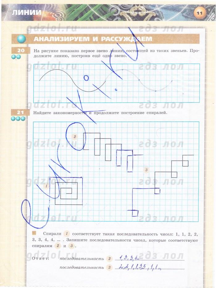 Класс тренажёр решебник тетрадь ответы бунимович 5 математике