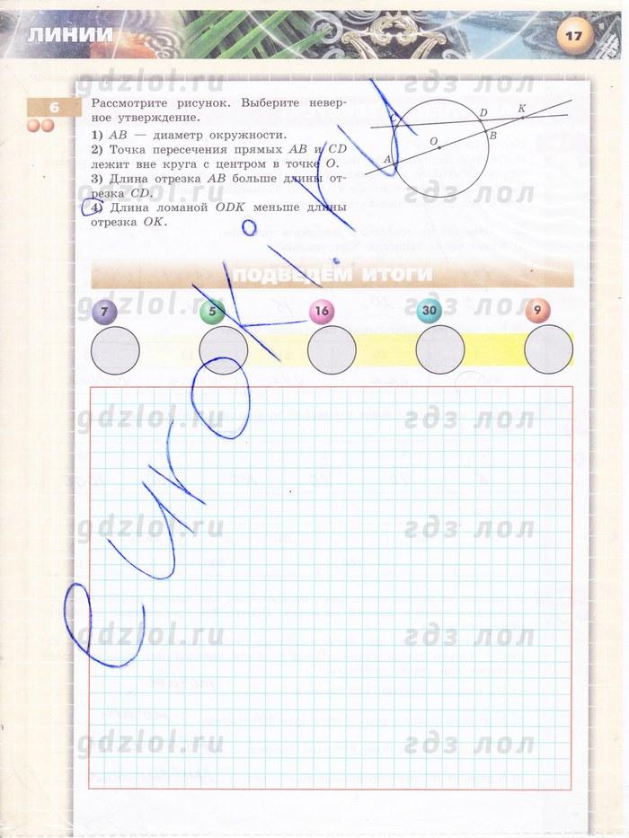 Математика 5 Класс Бунимович Решебник Гдз Тренажер