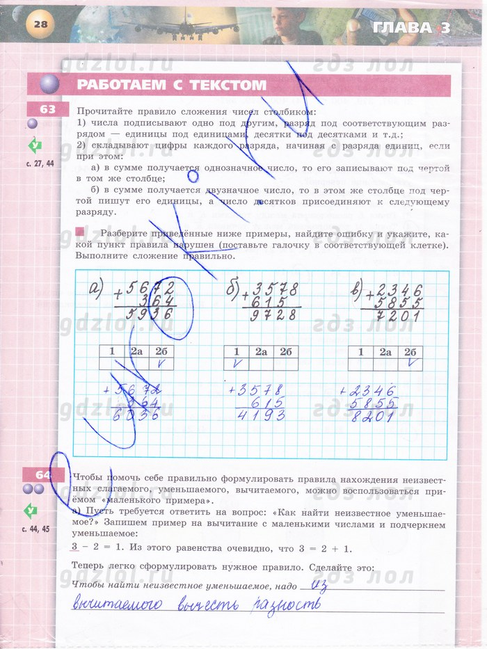 математика сферы тетрадь тренажер 5 класс решебник
