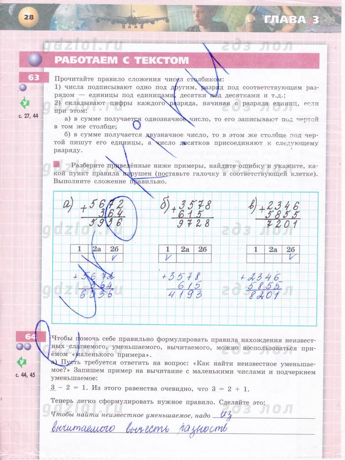 математика гдз 6 класс бунимович учебник ответы