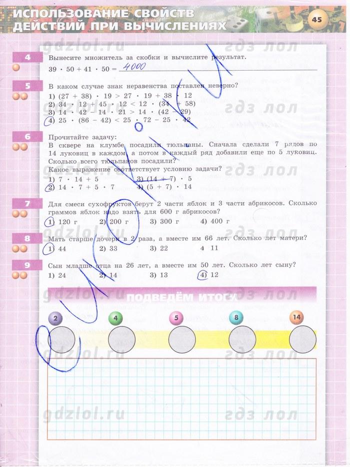 Гдз по математики 5 класс бунимович тетрадь тренажер