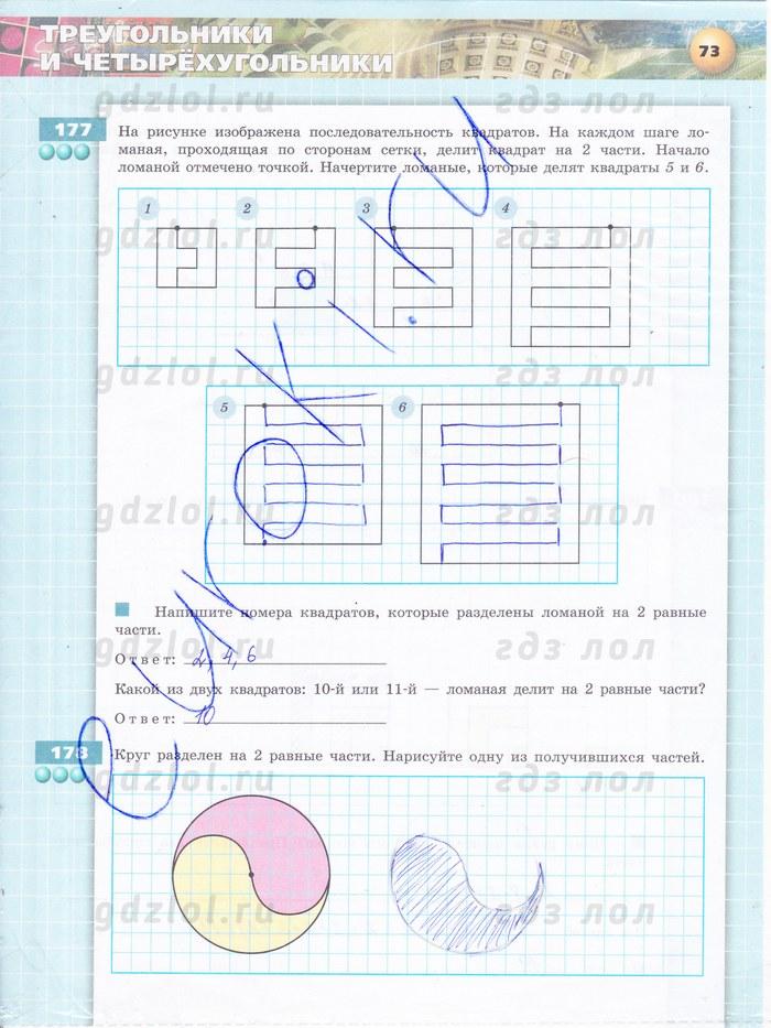 решебник математике 5 класс бунимович тетрадь тренажёр ответы