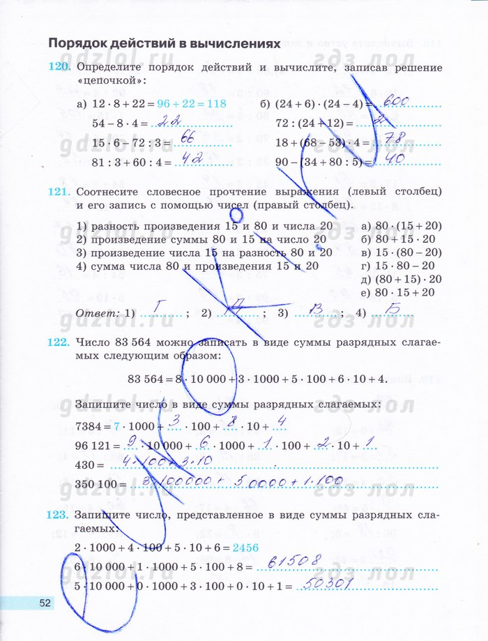 гдз по математике класс бунимович учебник