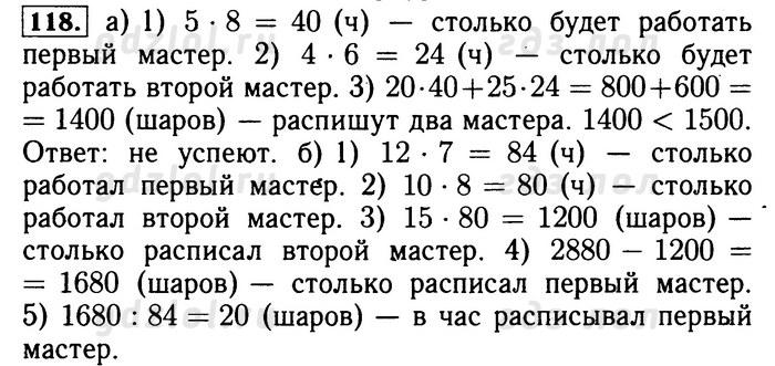 Решебник по математике 6 класс бунимович задачник ответы 2016