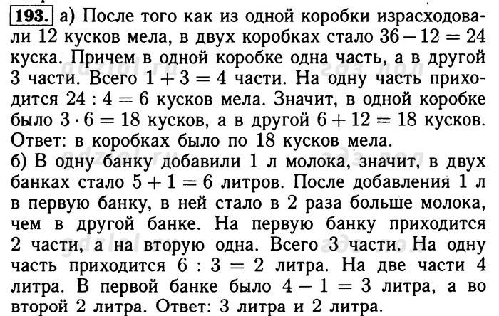 Гдз По Математике 5 Класс Бунимович К Задачнику