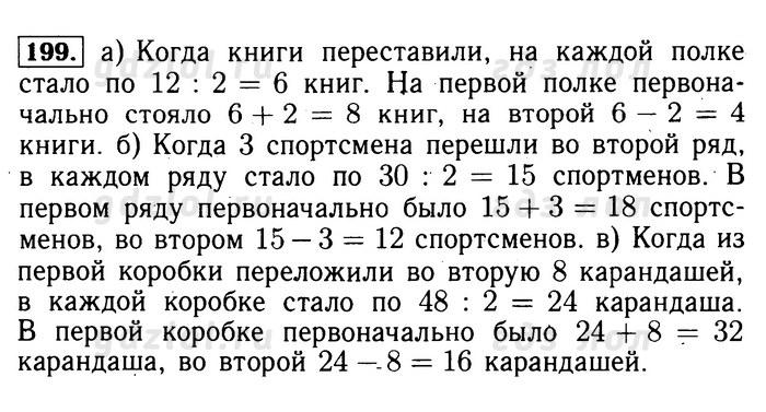 Ответы по математике 6 класс бунимович 2013