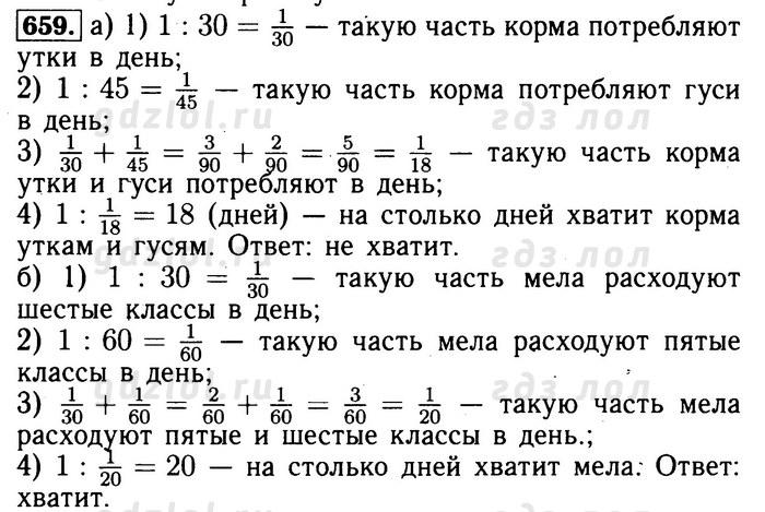 Гдз от путина матем 6 класс бунимович