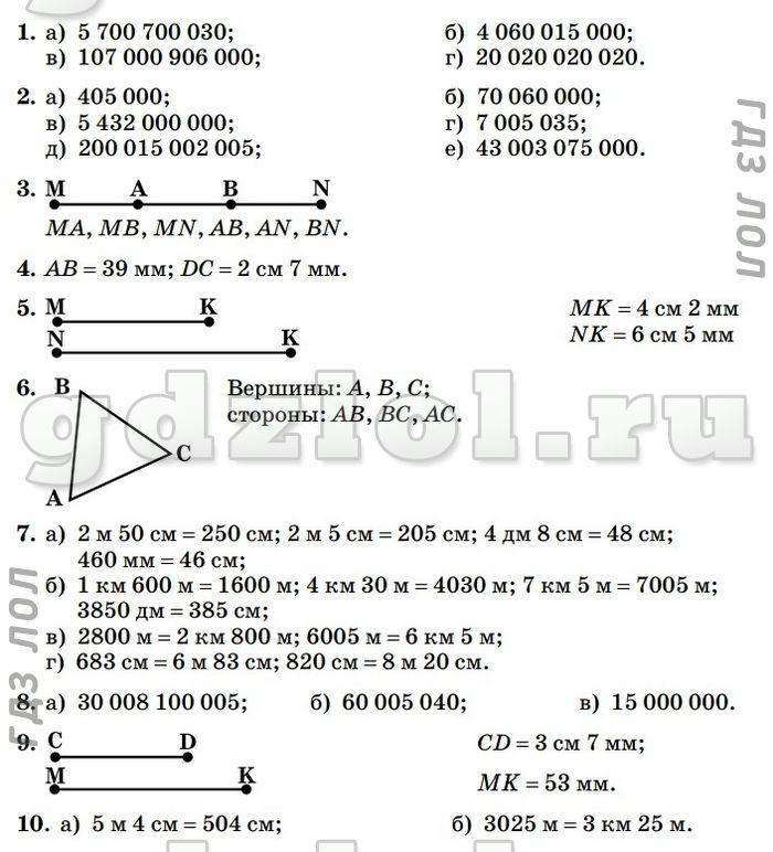 математика 5 класс учебник 2019 гдз