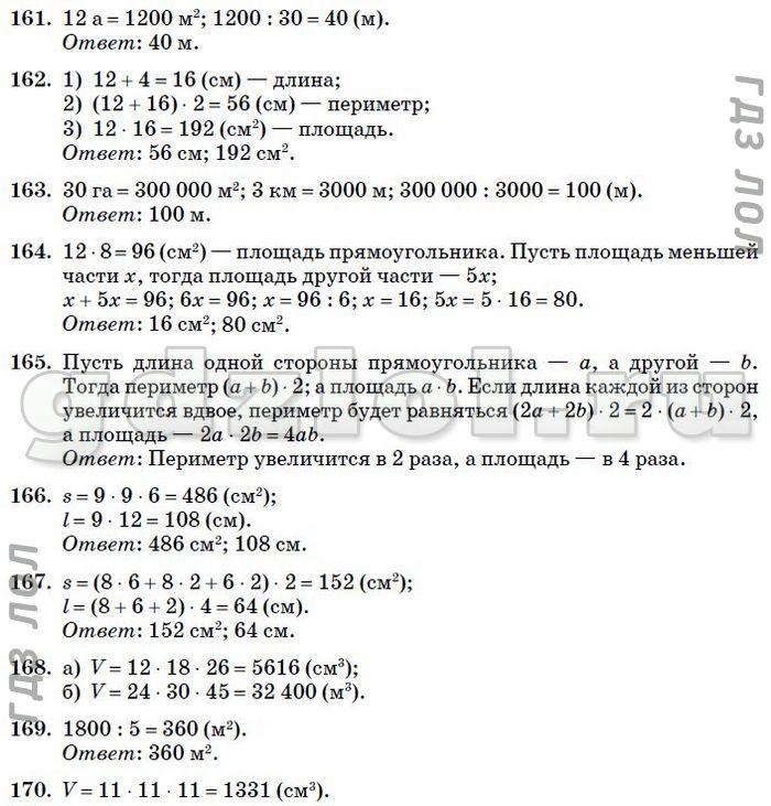 решебник по математике 5 класс задание чеснокова нешков 163 162 164 165 а