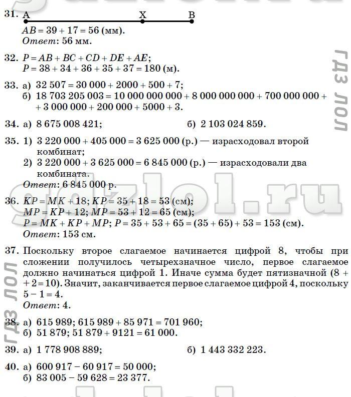 Ответы на дидактический материал по математике 6 класс