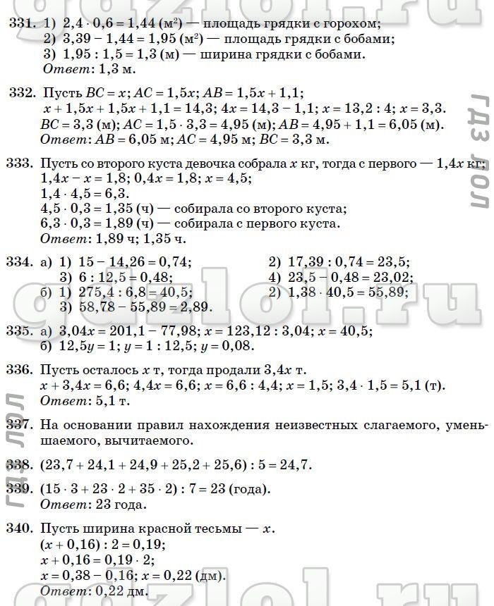 Решебник по математике дидактический материал 153 5 класс чесноков