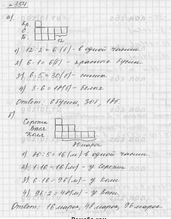 решебник по математике 5 класс дорофеева ответы 2018