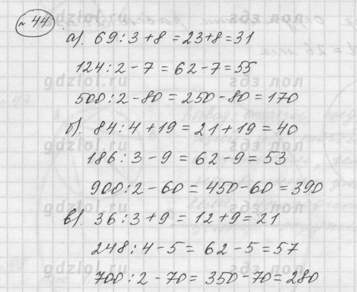 Гдз по математике 4 класс дорофеев 2016