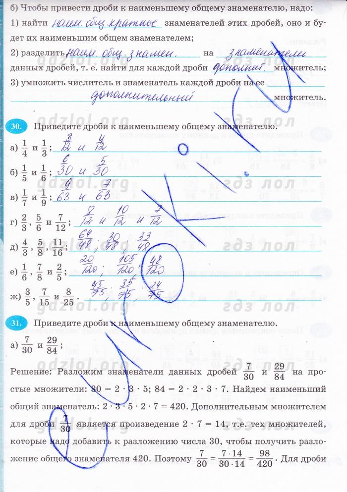 Гдз математика рабочая тетрадь ерина к учебнику зубарева 6 класс