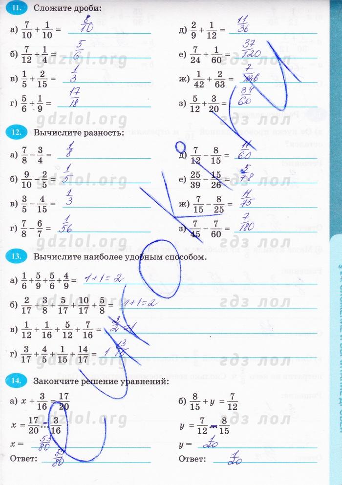 Ответы к рабочей тетради по математике 6 класс ерина мордкович зубарева