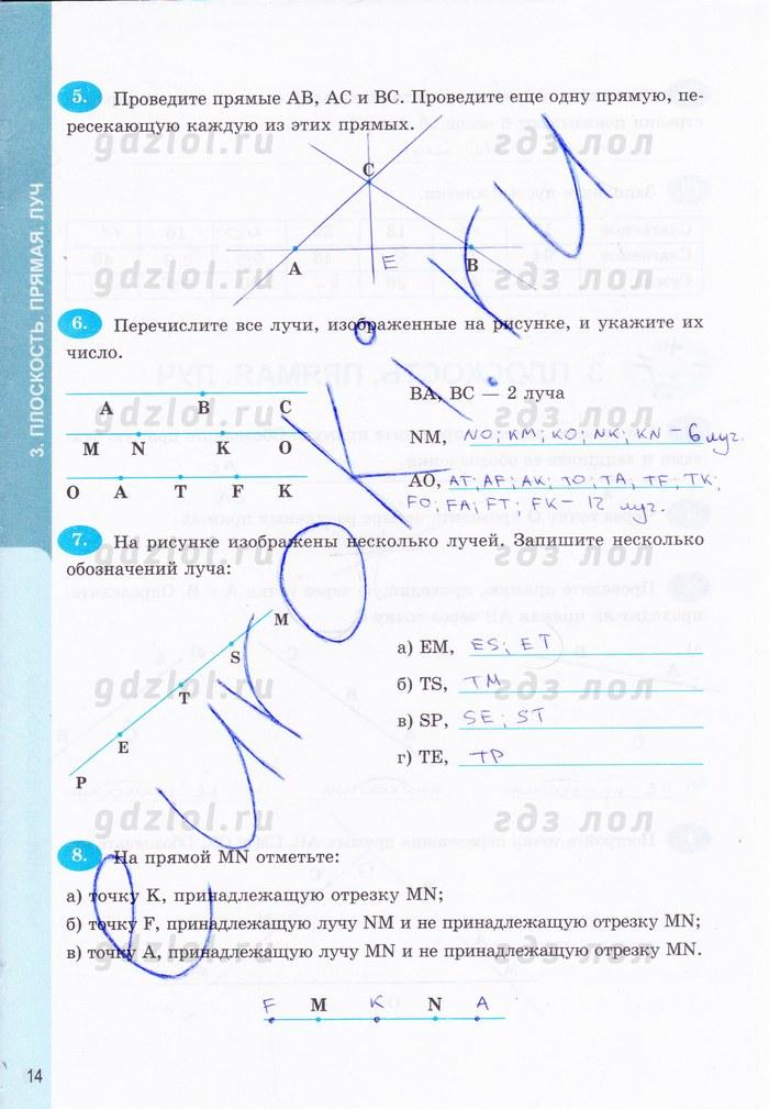 тетрадь гдз 5 по т.м.ерина класс рабочая математике