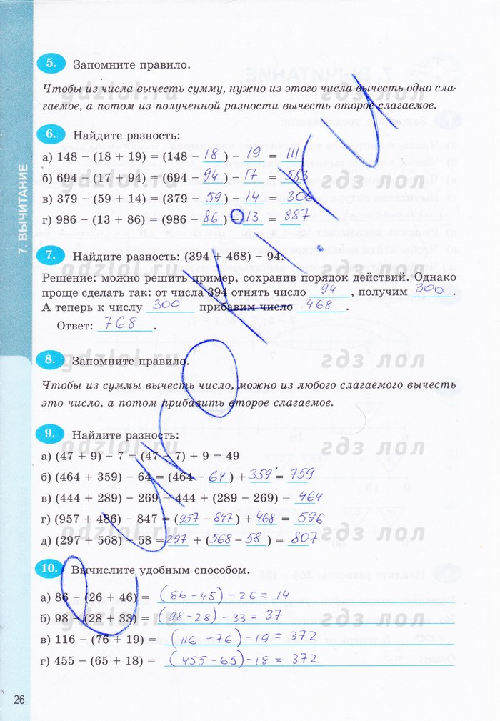 Рабочей класс виленкина гдз тетради по учебнику 5 к по ответы математике