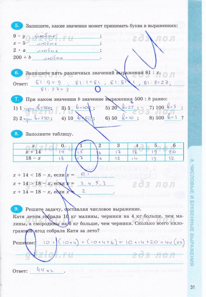 ответы по математике 5 класс ер