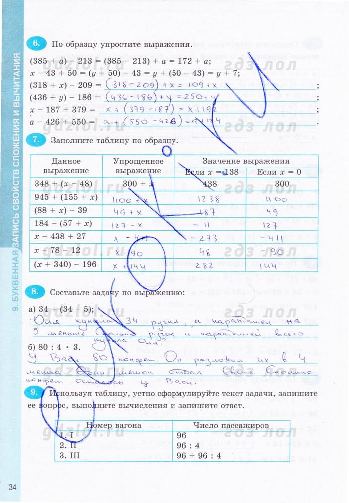 Решебник по математике дидактические материалы страница 88 номер 132 2017 год чесноков нешков для 5 класса