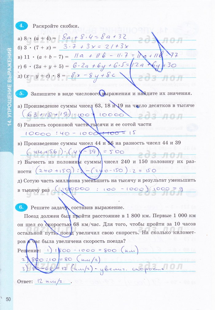 Ерина к учебнику веленкина 6 класс ответы