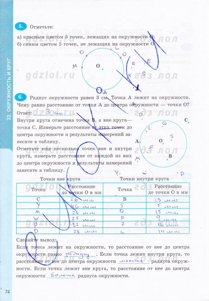 Рабочая Тетрадь По Матике 5 Класс Т М Ерина Решебник