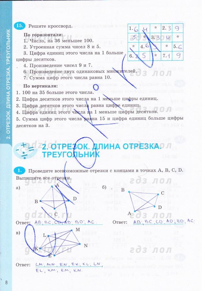Гдз в рабочий тетради по математике 6 класс к учебнику веленкина ерина