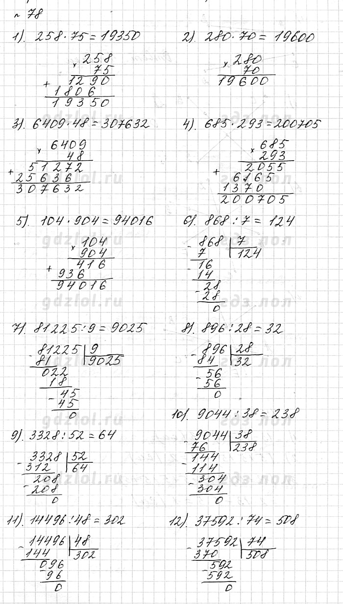 Домашняя работа по математике 3 б класс 19 школа задача 387 учебник вентана граф
