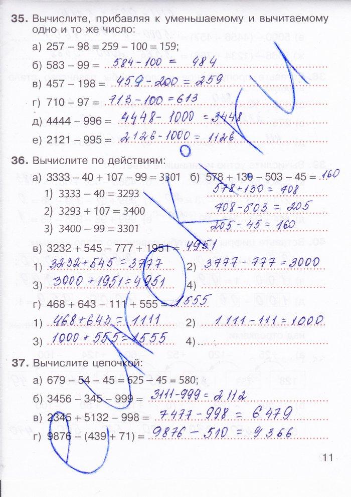 Рабочая тетрадь по Математике 5 класс Потапов Шевкин Часть 1